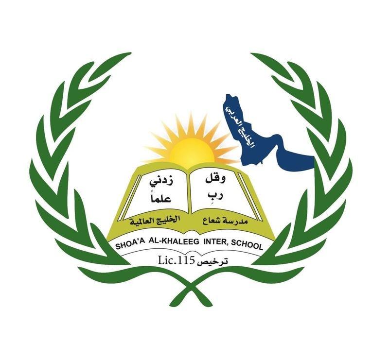 مدرسة شعاع الخليج العلمية