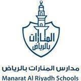 مدارس منارات الرياض العالمية
