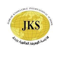 مدرسة المعرفة العالمية بجدة