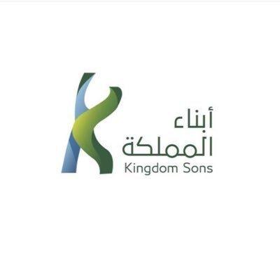 مدارس أبناء المملكة الأهلية