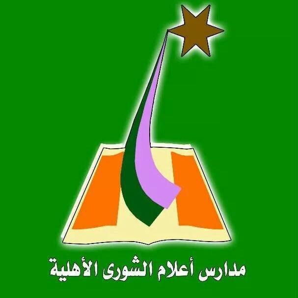 مدرسة أعلام الشورى الأهلية