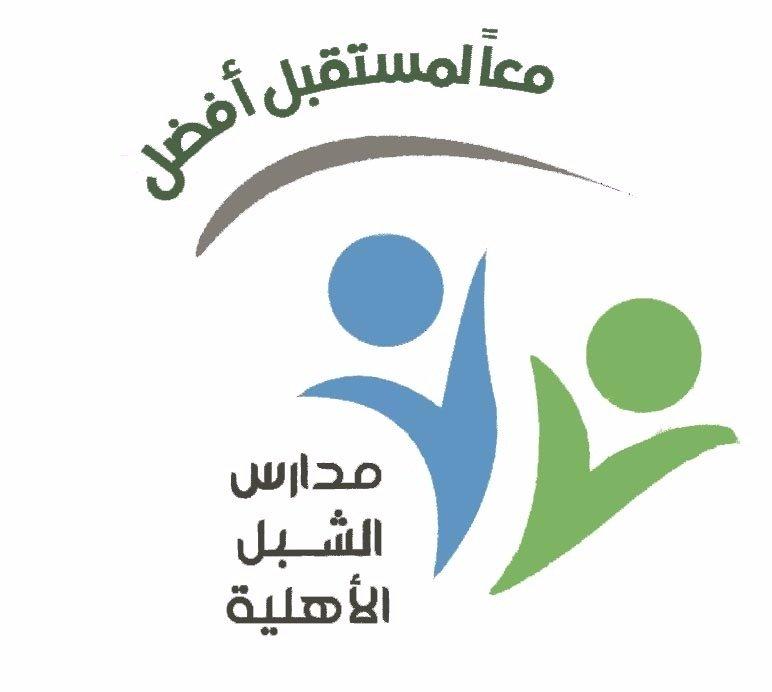 مدرسة الشبل الأهلية-فرع المحمدية