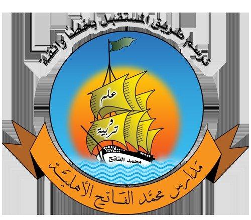 مدرسة محمد الفاتح الأهلية