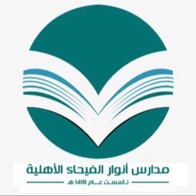 مدرسة أنوار الفيحاء الأهلية