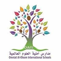 مدارس امنية العلوم العالمية