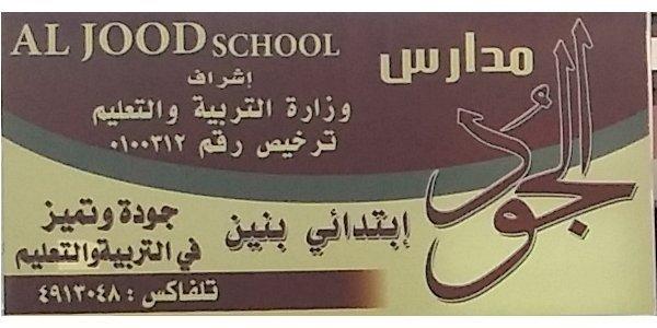 مدارس الجود الأهلية