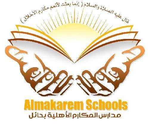 مدارس المكارم الاهلية