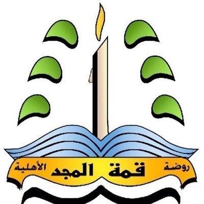 قمة المجد الأهلية لتحفيظ القرآن الكريم