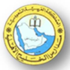 مدارس الخليج الأهلية
