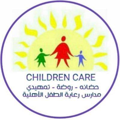 مدارس رعاية الطفل الأهلية