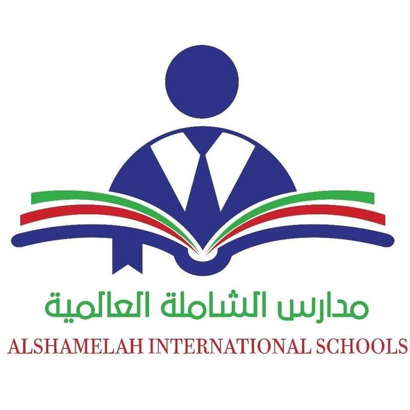 مدرسة الشاملة العالمية