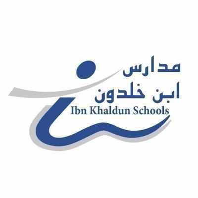 مدارس ابن خلدون الأهلية - عرقة