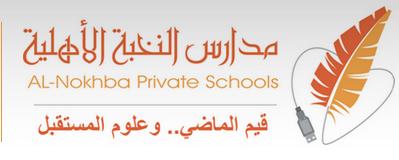 مدارس النخبة الأهلية - فرع الخليج