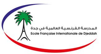 المدرسة الفرنسية العالمية