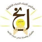مدرسة الأبناء النجباء الأهلية