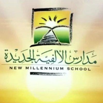 مدارس الألفية الجديدة