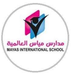 مدارس مياس العالمية