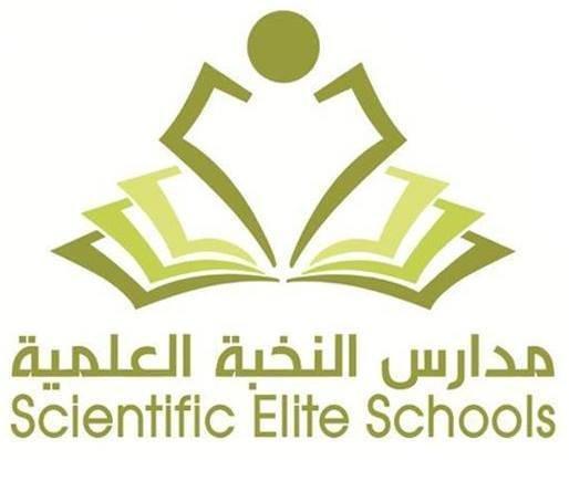 مدارس النخبة العلمية الأهلية