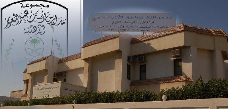 مدارس الملك عبد العزيز الاهليه