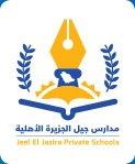 مدارس جيل الجزيرة الأهلية
