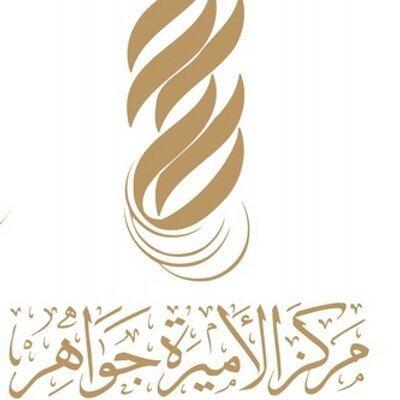 روضة براعم المشاعل-مركز الأميرة جواهر