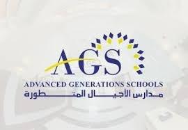 مدارس الأجيال المتطورة العالمية