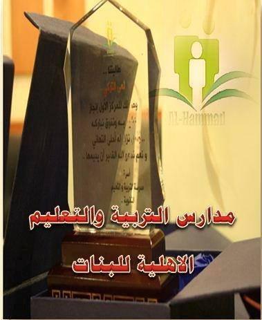مدرسة الحماد - المسار المصري