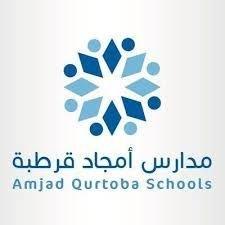مدارس أمجاد قرطبة الأهلية