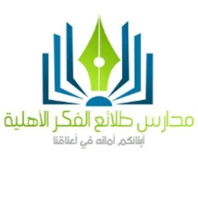 مدرسة طلائع الفكر  الأهلية بمكة المكرمة