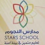 مدارس النجوم المتفوقة الاهلية