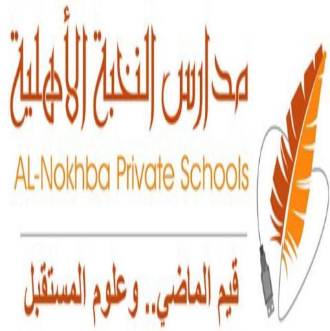 مدارس النخبة الأهلية - فرع المصيف