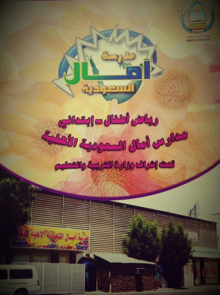 مدرسة امال السعودية