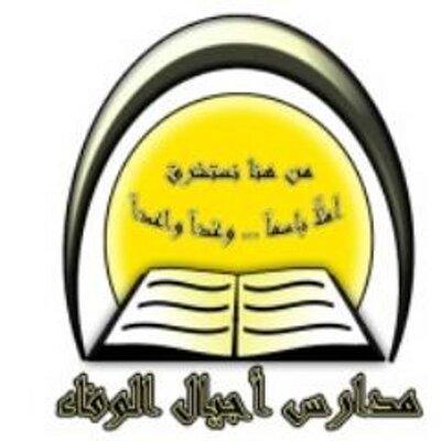 مدارس أجيال الوفاء - القسم الدولي