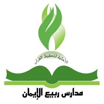 مدرسة ربيع الايمان الأهلية