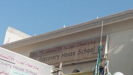 مدرسة بيت الإكتشاف