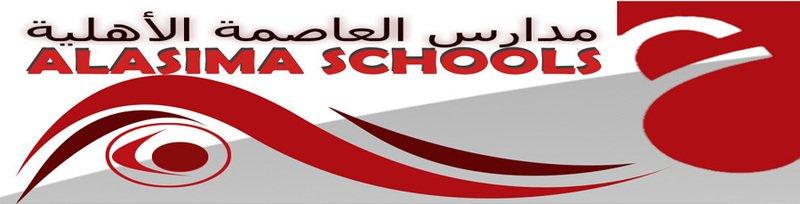 مدرسة العاصمة الأهلية