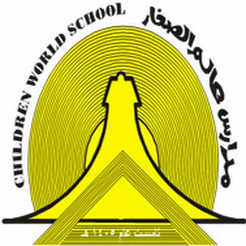 مدارس عالم الصغار