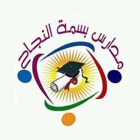 مدرسة بسمة النجاح الأهلية