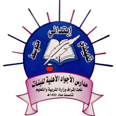 مدرسة الأجواد