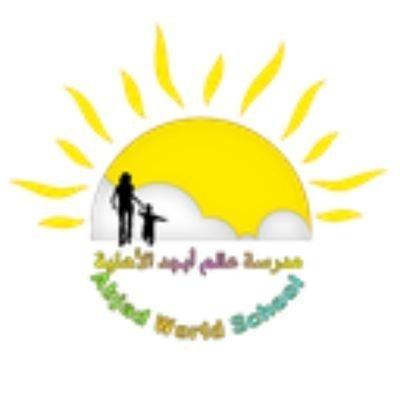 مدرسة عالم أبجد الأهلية
