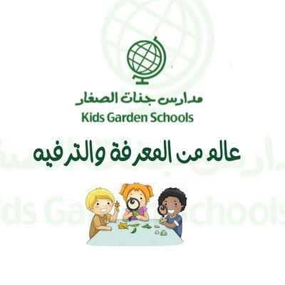 مدارس جنات الصغار الأهلية