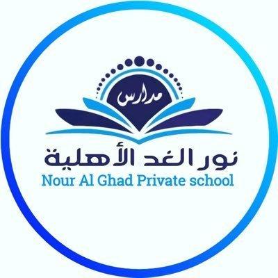 مدرسة نور الغد الأهلية