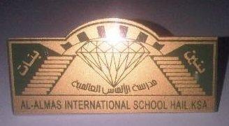 مدرسة الالماس العالمية