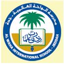مدرسة الواحة الدولية