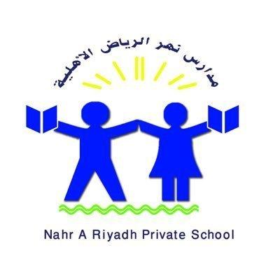 مدارس نهر الرياض الأهلية