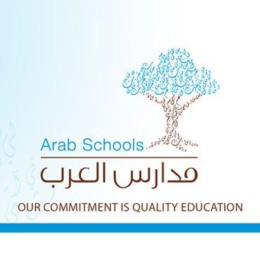 مدارس العرب الدوليه