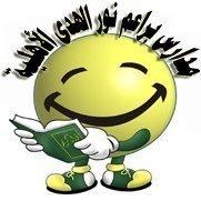 مدرسة براعم نور الهدى الاهلية
