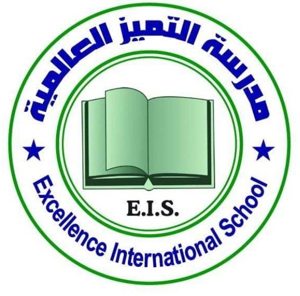مدارس التميز العالمية