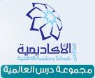 مدارس الأكاديمية الاهلية