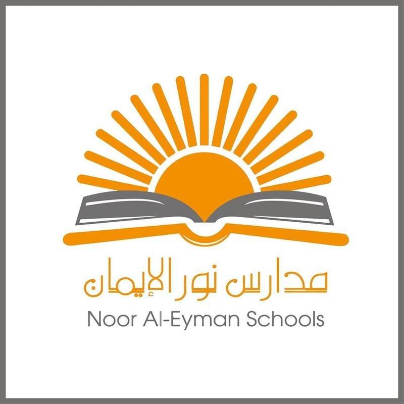 مدارس نور الإيمان الأهلية